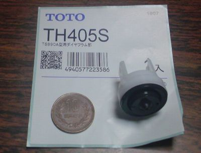 TOTO TS890A型ダイヤフラム