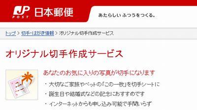 オリジナル切手作成サービス - 日本郵便