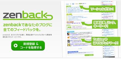 zenbackであなたのブログに全てのフィードバックを。